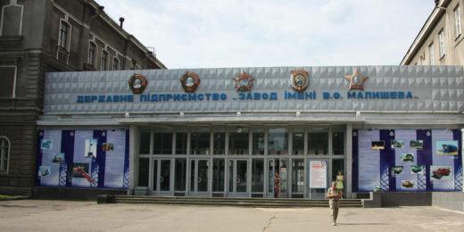 Завод ім. Малишева